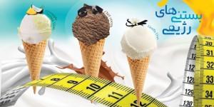 خواص بستنی های رژیمی شاد