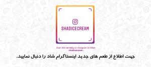 لینک اینستاگرام بستنی شاد