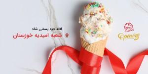 افتتاحیه شعبه جدید بستنی شاد